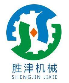 曲阜胜津机械有限公司