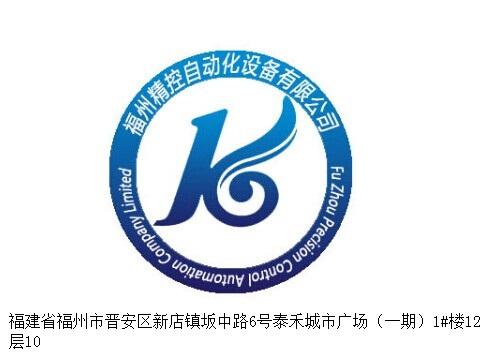 福州精控自动化有限公司