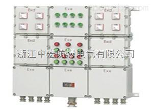 浙江BXMD51系列不锈钢防爆配电箱,中宏防爆电器