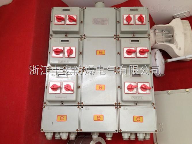 BXMD53系列防爆配电箱,浙江价格zui便宜的供应商厂家