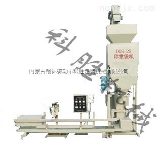 锡林郭勒市科胜DGS-25大剂量玉米包装机