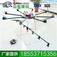 10-15公斤多轴植保无人机 农用飞机 农用植保机