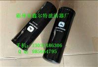 强鹿RE174130液压滤芯 替代美国RE58367 MX85749 PAT44377 PE6801