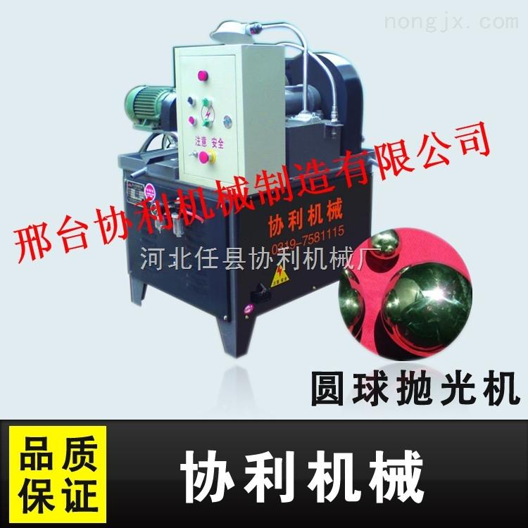 供应不锈钢圆球抛光机