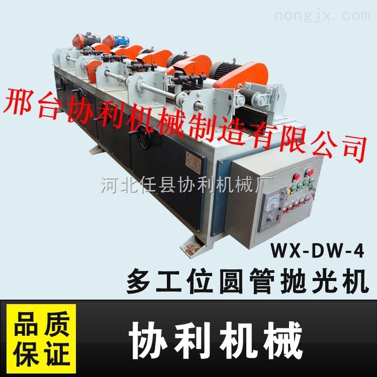 供应圆管抛光机/多工位钢管抛光机