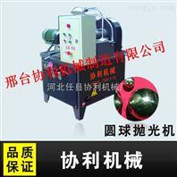 圆球抛光机 精密圆球抛光机制造厂家 高品质机械