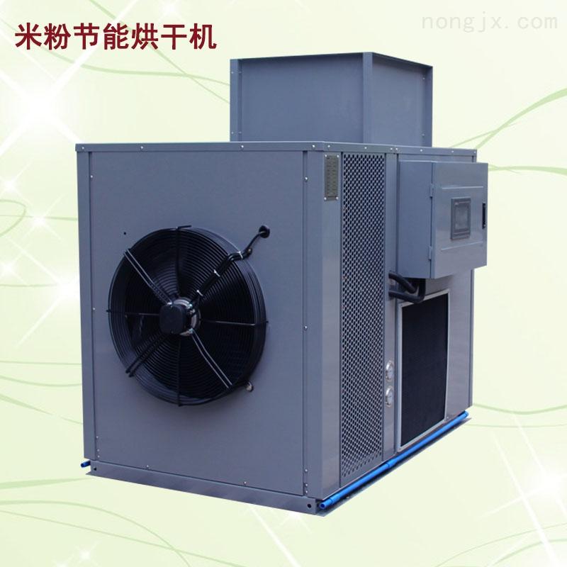 厂家直销 热泵米粉烘干机 空气能米粉烘干机