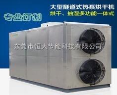空气能热泵烘干机_烘干机_干燥设备_食品通用机械