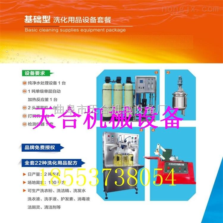 th-fz-016-尿素溶液设备 车用玻璃水制造机械