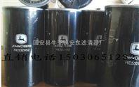 强鹿滤芯RE532952