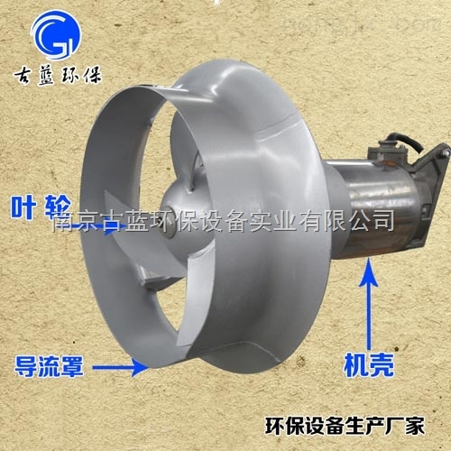 QJB0.85-潜水搅拌机 工厂销售各类搅拌器 一言不合就出厂价销售