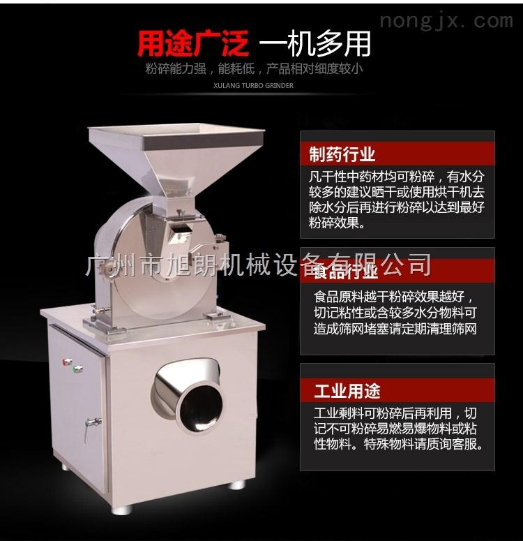 低温粉碎设备 水冷装置涡轮粉碎机