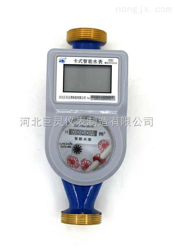 重庆校园电子水表