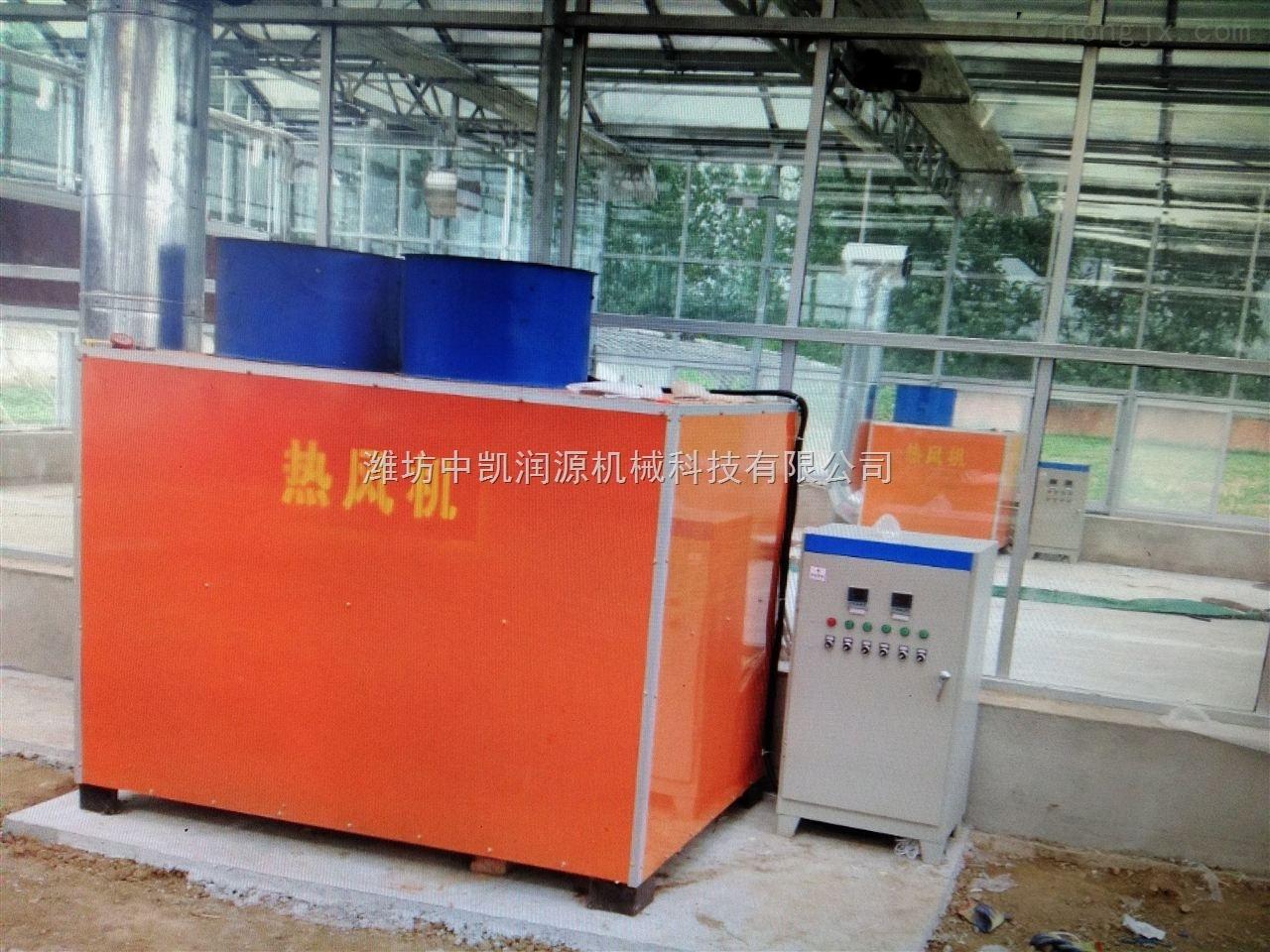 温室大棚热风炉
