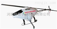 悬浮油动喷洒植保无人机
