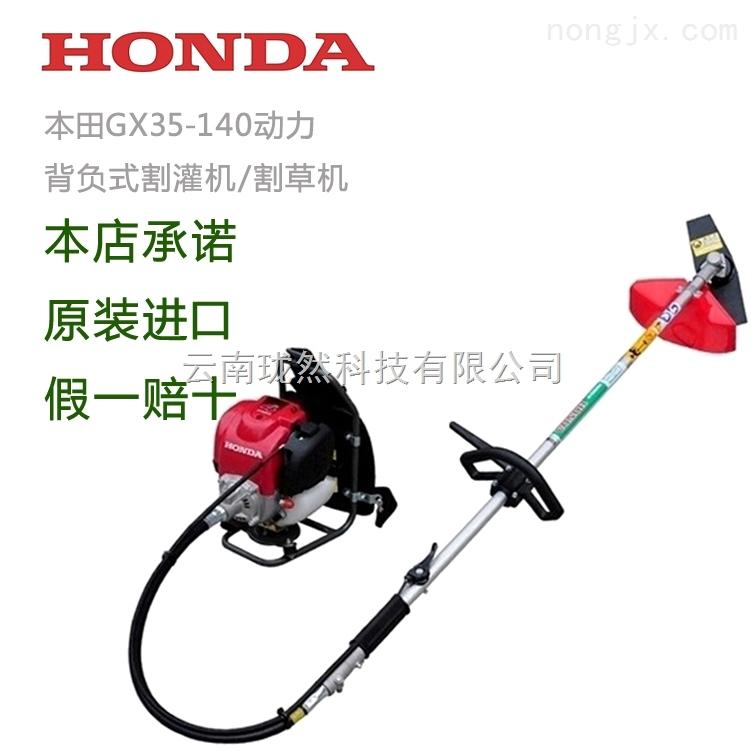 原装进口本田割草机BG435背负式割灌机四冲程GX35汽油除草机