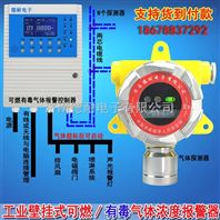壁挂式环氧丙烷报警器,可燃气体探测报警器的安装位置与气体的分子量有关