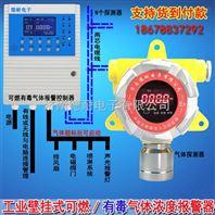 工业罐区有害气体泄漏报警器,可燃气体探测器探头多久更换传感器