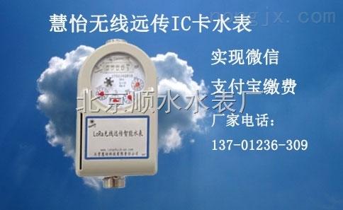 芜湖智能插卡式水表价格%报价