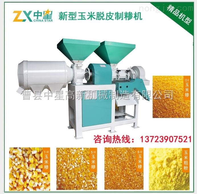 玉米剥皮脱粒机 气流粉碎机 玉米去皮磨渗机 玉米扒皮磨面机
