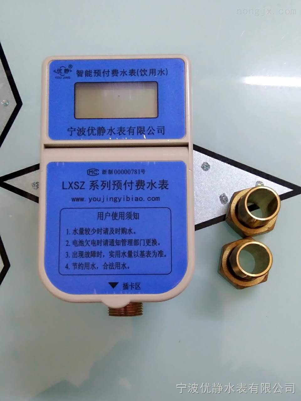宁波NB-IOT物联网水表 智能预付费水表 IC卡水表