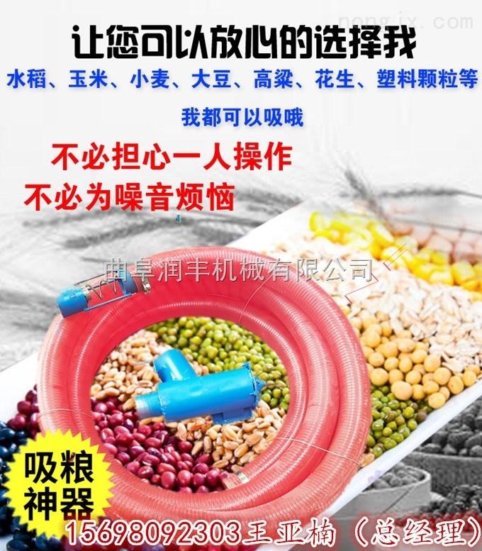 双节软管吸粮机 定做小型粮食提升机厂家批发
