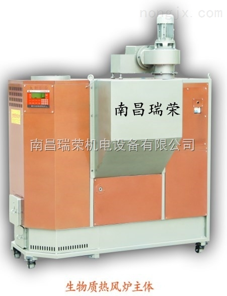 """干燥设备供暖设备选""""九阳""""生物质热风炉"""