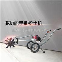 松土机双轮多功能小型微耕机