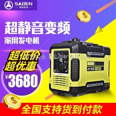 2kw超静音房车发电机的价格品牌