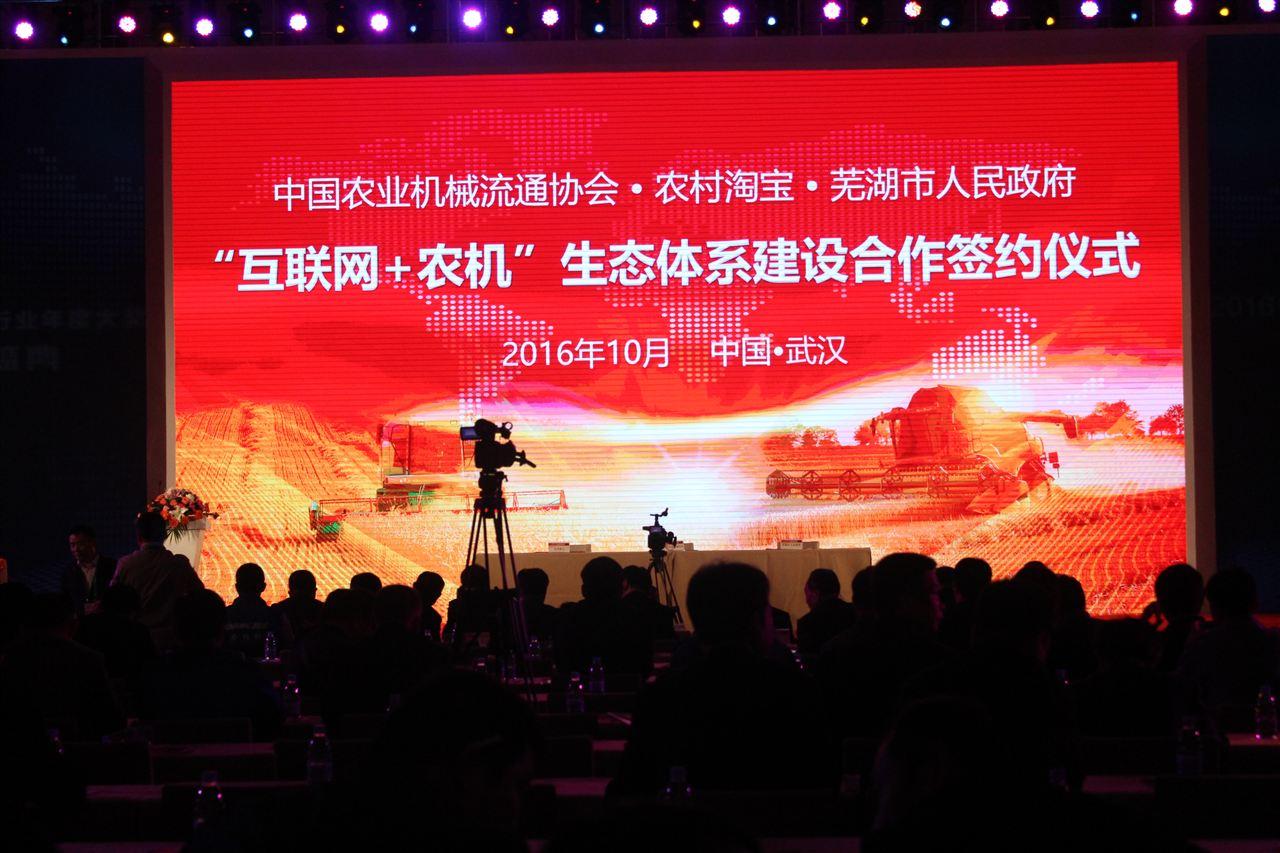 """国际农机展同期:""""互联网+农机""""生态体系建设合作签约仪式隆重举行"""