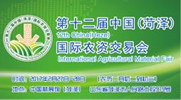 第12届中国(菏泽)农资交易会
