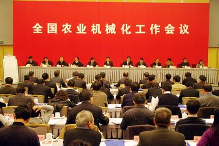 部署2017 全国农业机械化工作会议正式召开