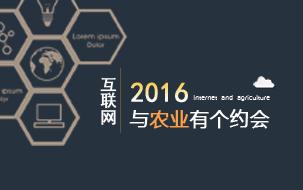 2016农业与互联网有个约会