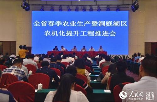 湖南省春季农业生产暨洞庭湖农机化提升工作推进会在常德召开