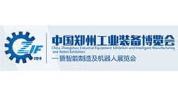 2018第14届郑州工业自动化展